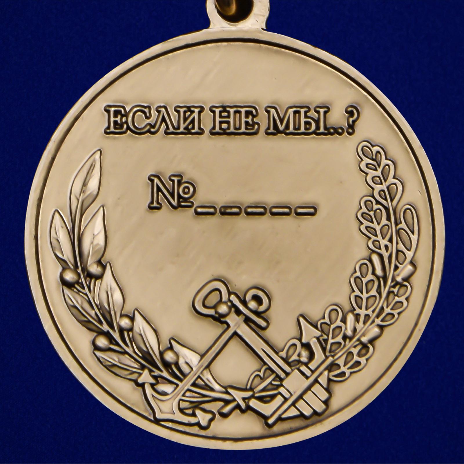 """Медаль """"За службу Отечеству"""" Специальные части ВМФ - высокое качество"""