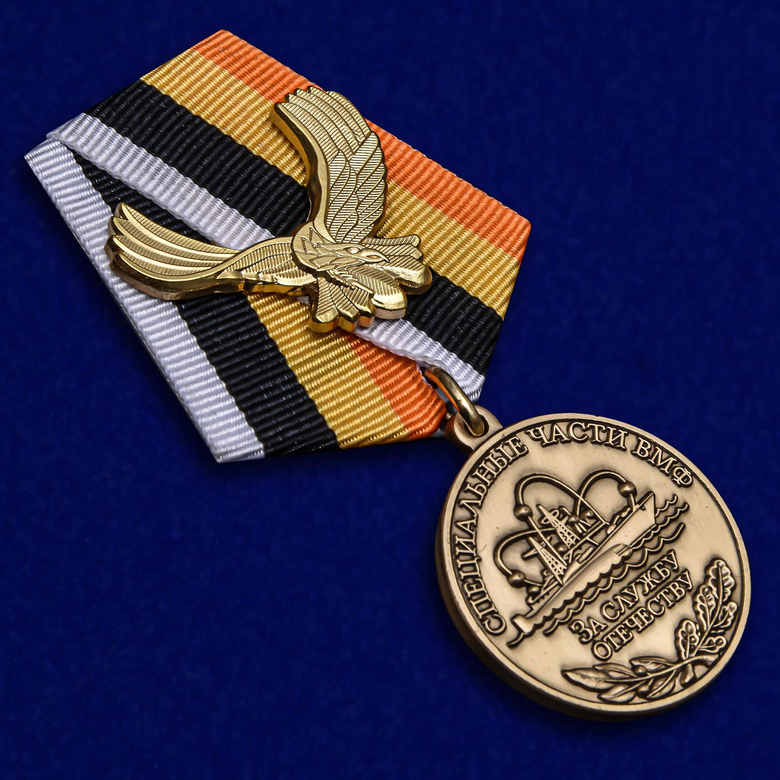 """Купить медаль """"За службу Отечеству"""" Специальные части ВМФ"""