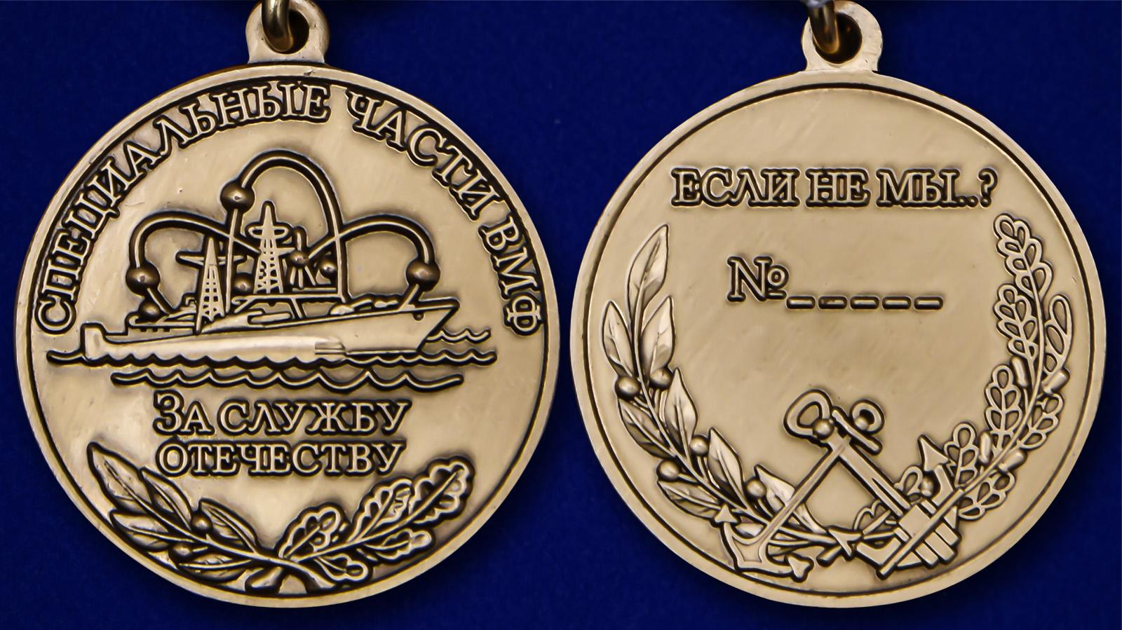 """Медаль """"За службу Отечеству"""" Специальные части ВМФ - аверс и реверс"""
