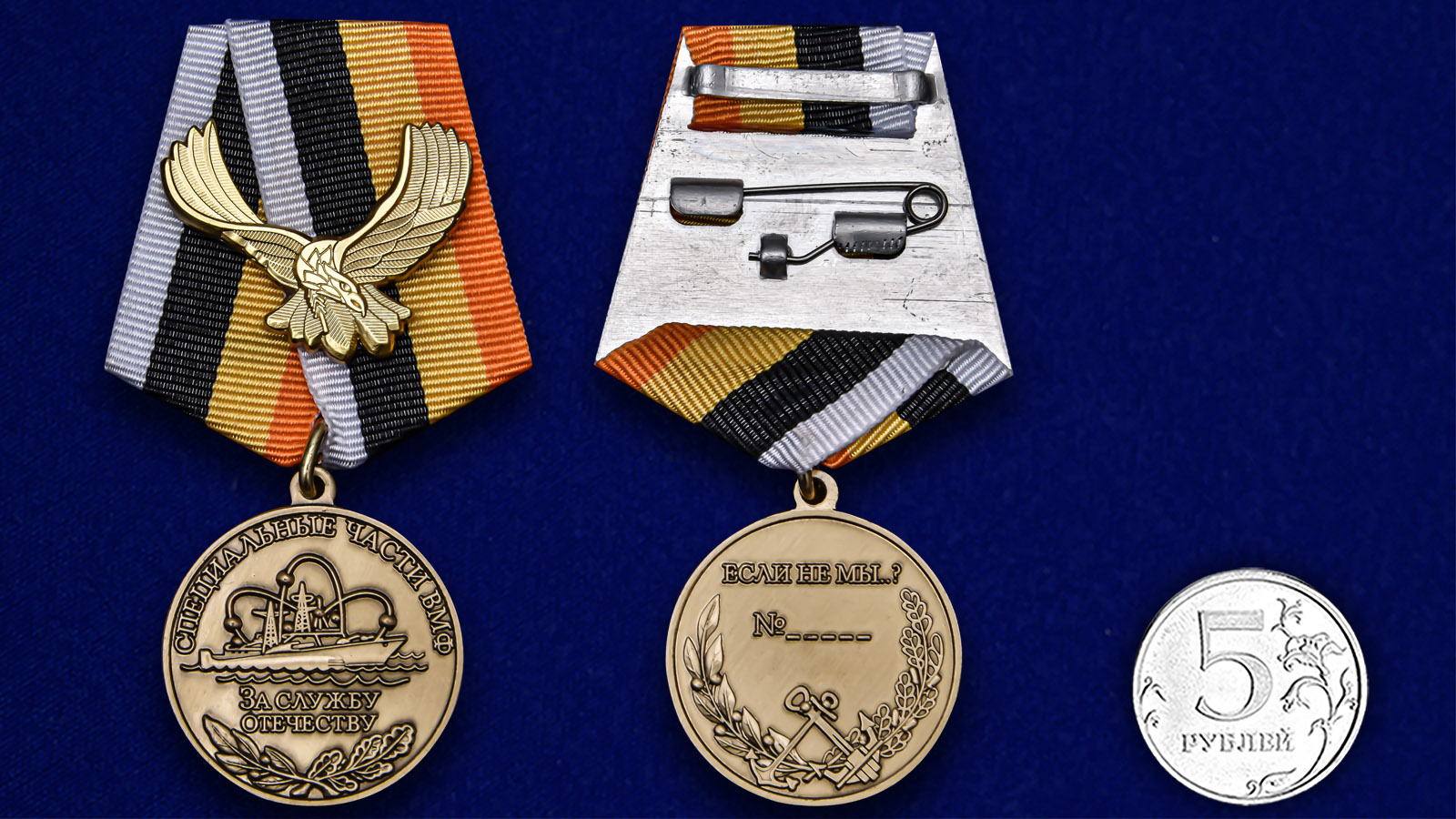 """Медаль """"За службу Отечеству"""" Специальные части ВМФ - сравнительный размер"""