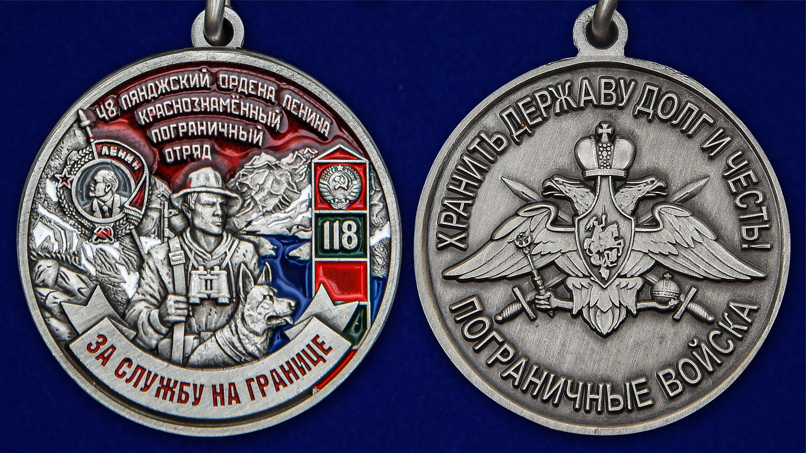 """Медаль """"За службу в Пянджском пограничном отряде"""" - аверс и реверс"""