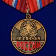 """Медаль """"За службу России"""""""