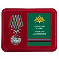 Медаль За службу в 13 ОБрПСКР Ленинское с мечами в футляре с удостоверением
