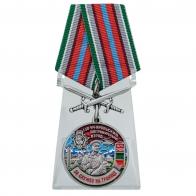"""Медаль """"За службу в 130 Уч-Аральском пограничном отряде"""" с мечами на подставке"""