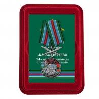 Медаль За службу в 14 ОБрПСКр Казакевичево с мечами в футляре из флока