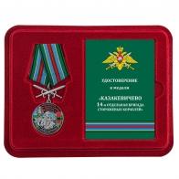 Медаль За службу в 14 ОБрПСКр Казакевичево с мечами в футляре с удостоверением
