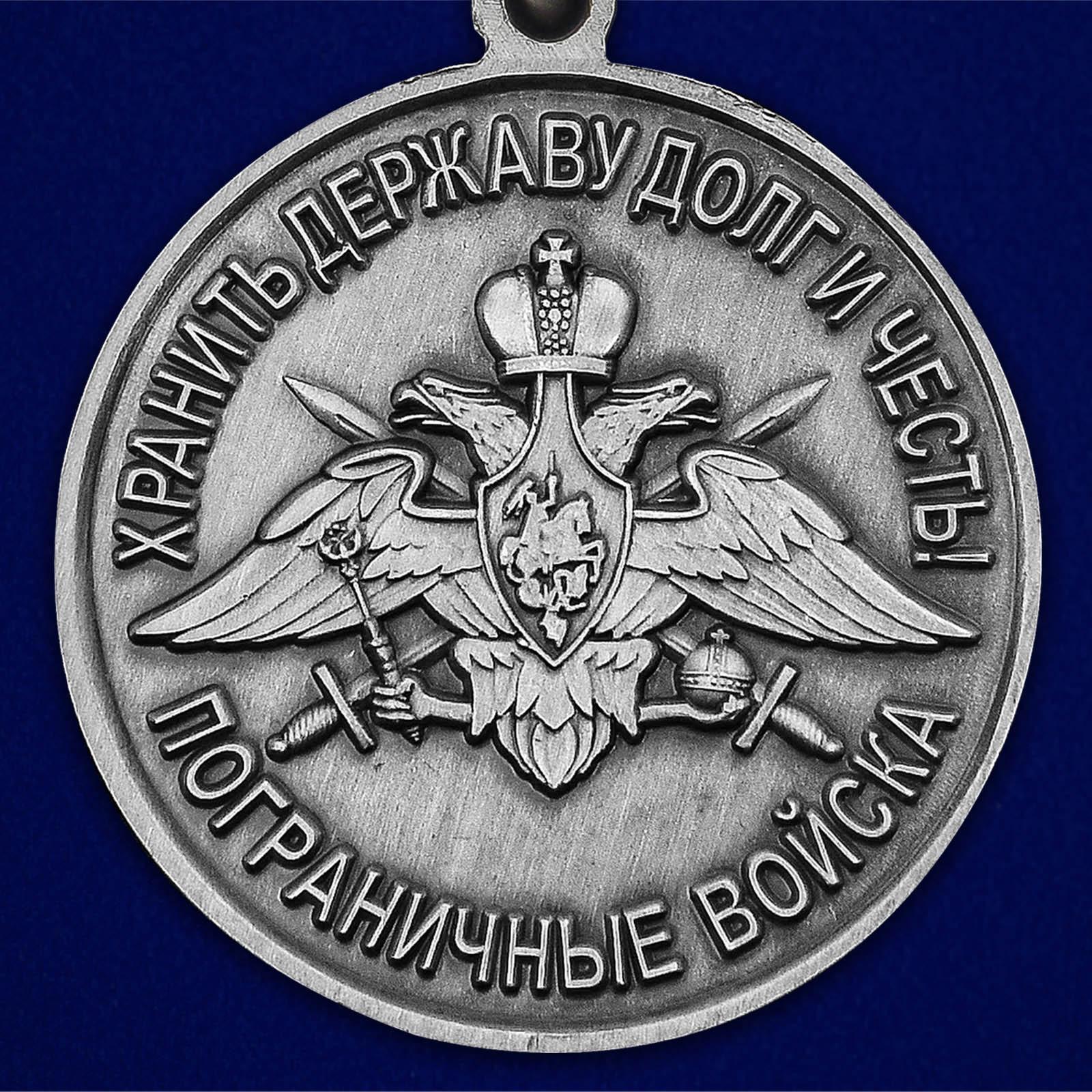 """Медаль """"За службу в 16-ой ОБрПСКР Находка"""" - недорого"""