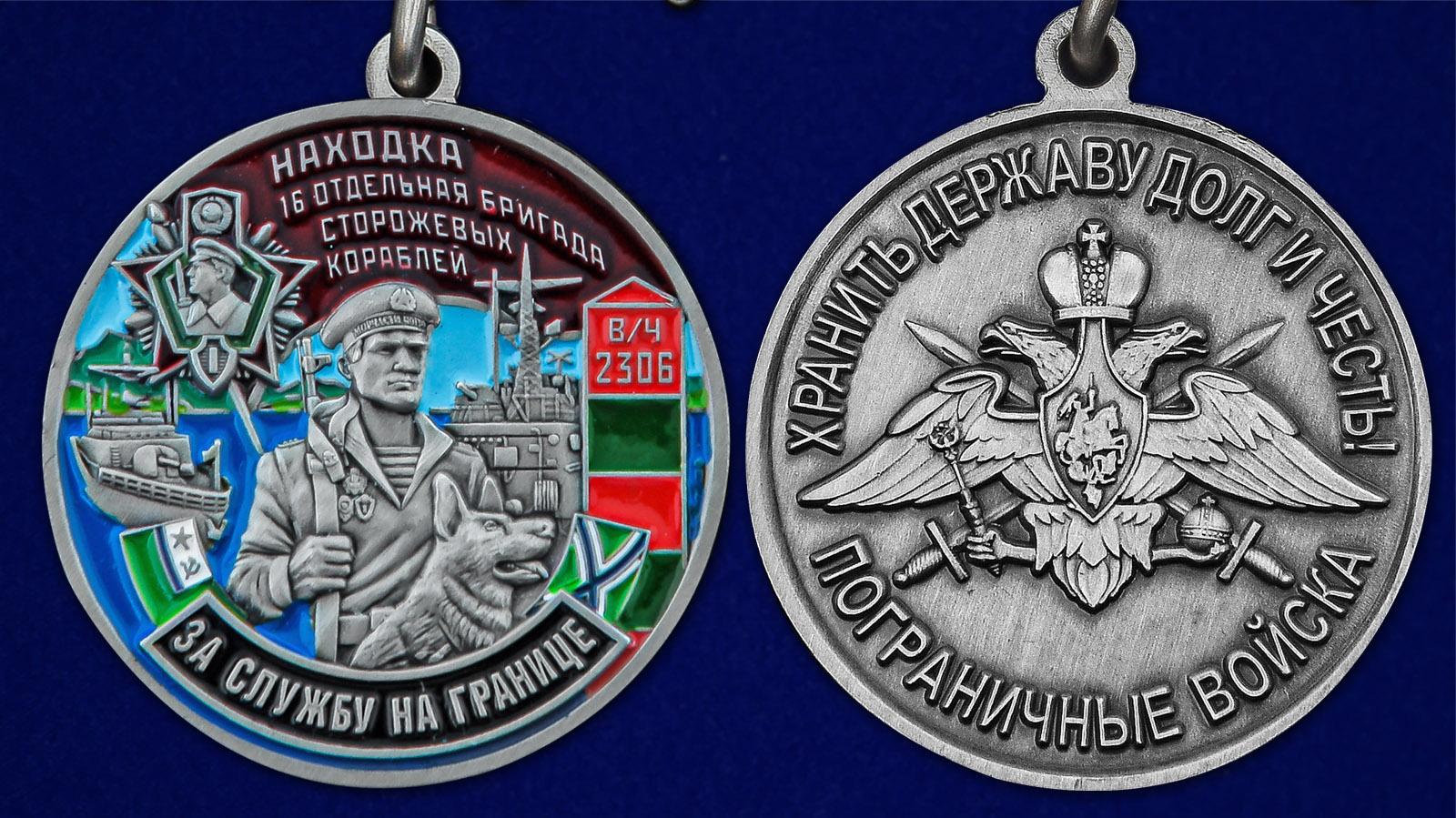 """Медаль """"За службу в 16-ой ОБрПСКР Находка"""" - аверс и реверс"""