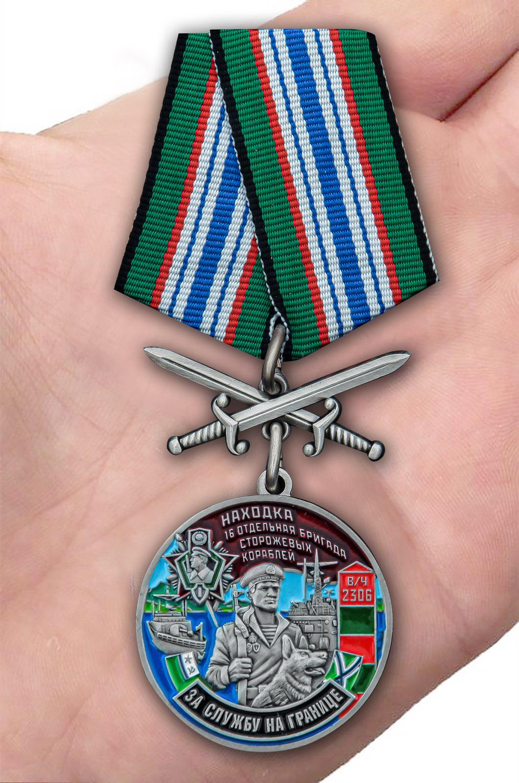 """Заказать медаль """"За службу в 16-ой ОБрПСКР Находка"""""""