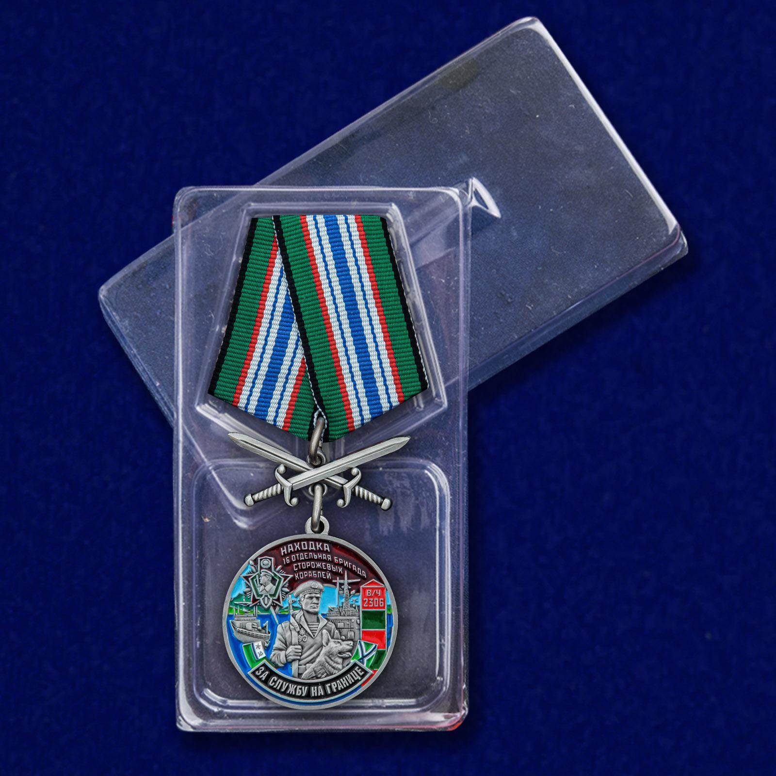 """Медаль """"За службу в 16-ой ОБрПСКР Находка"""" с доставкой"""