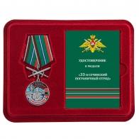 Медаль За службу в 33 Сочинском погранотряде с мечами в футляре с удостоверением