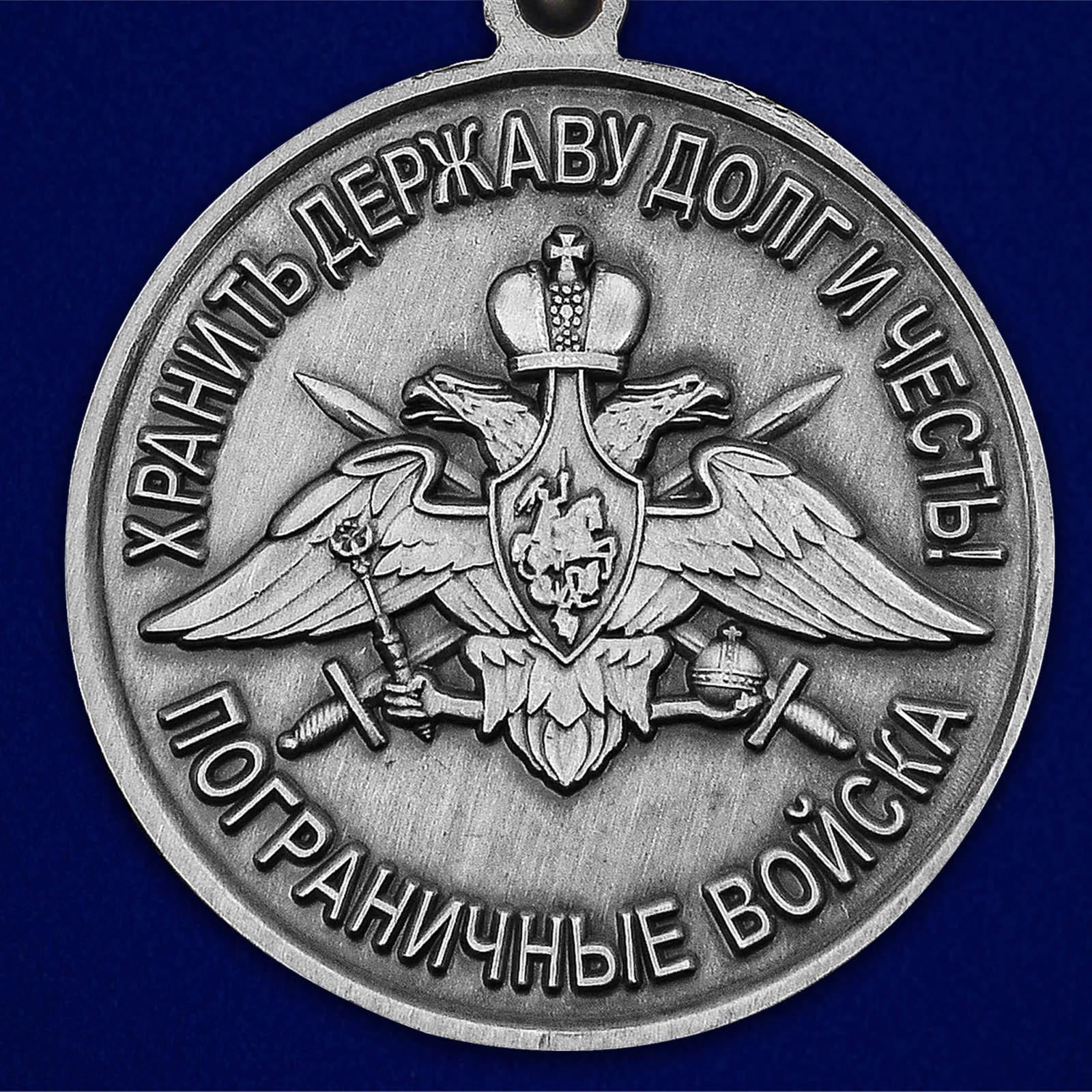 """Медаль """"За службу в 479 ПООН"""" - недорого"""