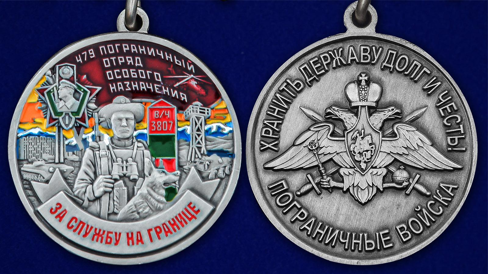 """Медаль """"За службу в 479 ПООН"""" - аверс и реверс"""