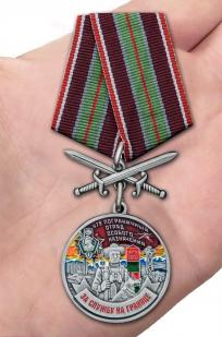 """Заказать медаль """"За службу в 479 ПООН"""""""