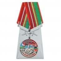 Медаль За службу в 53 Даурском пограничном отряде на подставке