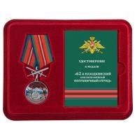 Медаль За службу в 62 Находкинском погранотряде с мечами в футляре с удостоверением