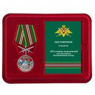 Медаль За службу в 69 Камень-Рыболовском погранотряде с мечами в футляре с удостоверением