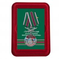 Медаль За службу в 74 Кокуйском погранотряде с мечами в футляре из флока