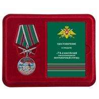 Медаль За службу в 74 Кокуйском погранотряде с мечами в футляре с удостоверением
