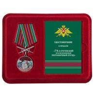 Медаль За службу в 74 Сретенском погранотряде с мечами в футляре с удостоверением