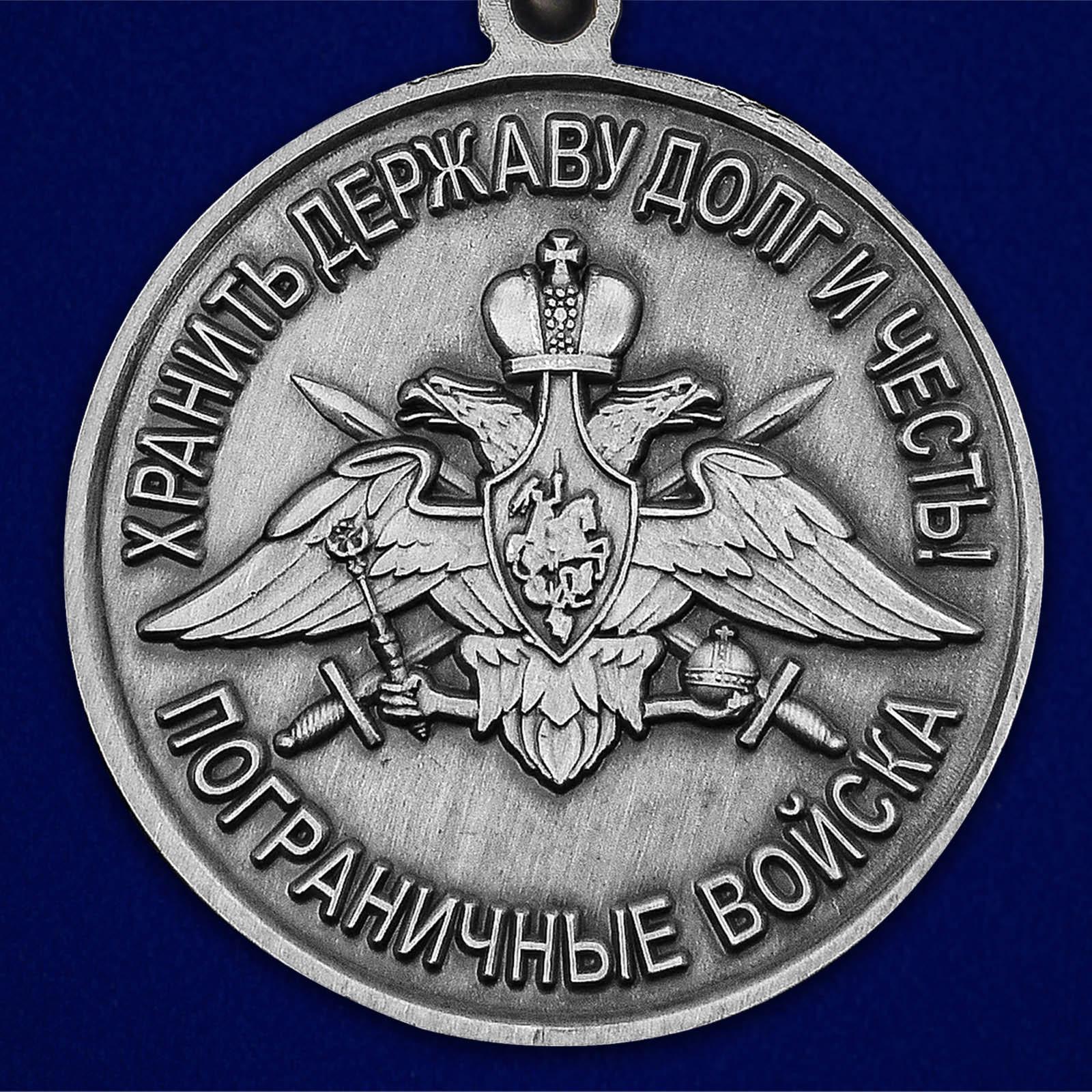 """Медаль """"За службу в 8-ой ОБСКР Малокурильское"""" - недорого"""