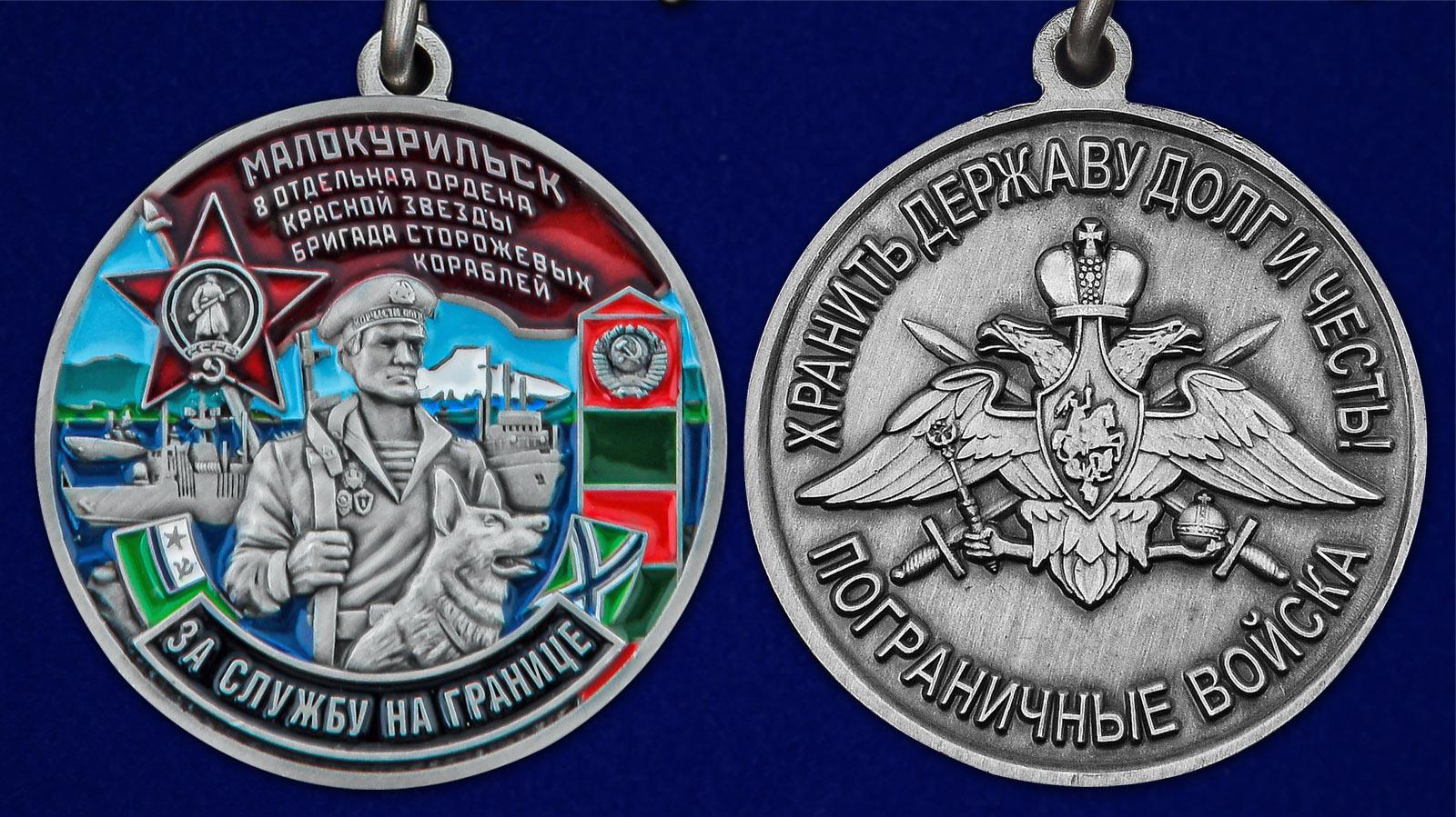 """Медаль """"За службу в 8-ой ОБСКР Малокурильское"""" - аверс и реверс"""