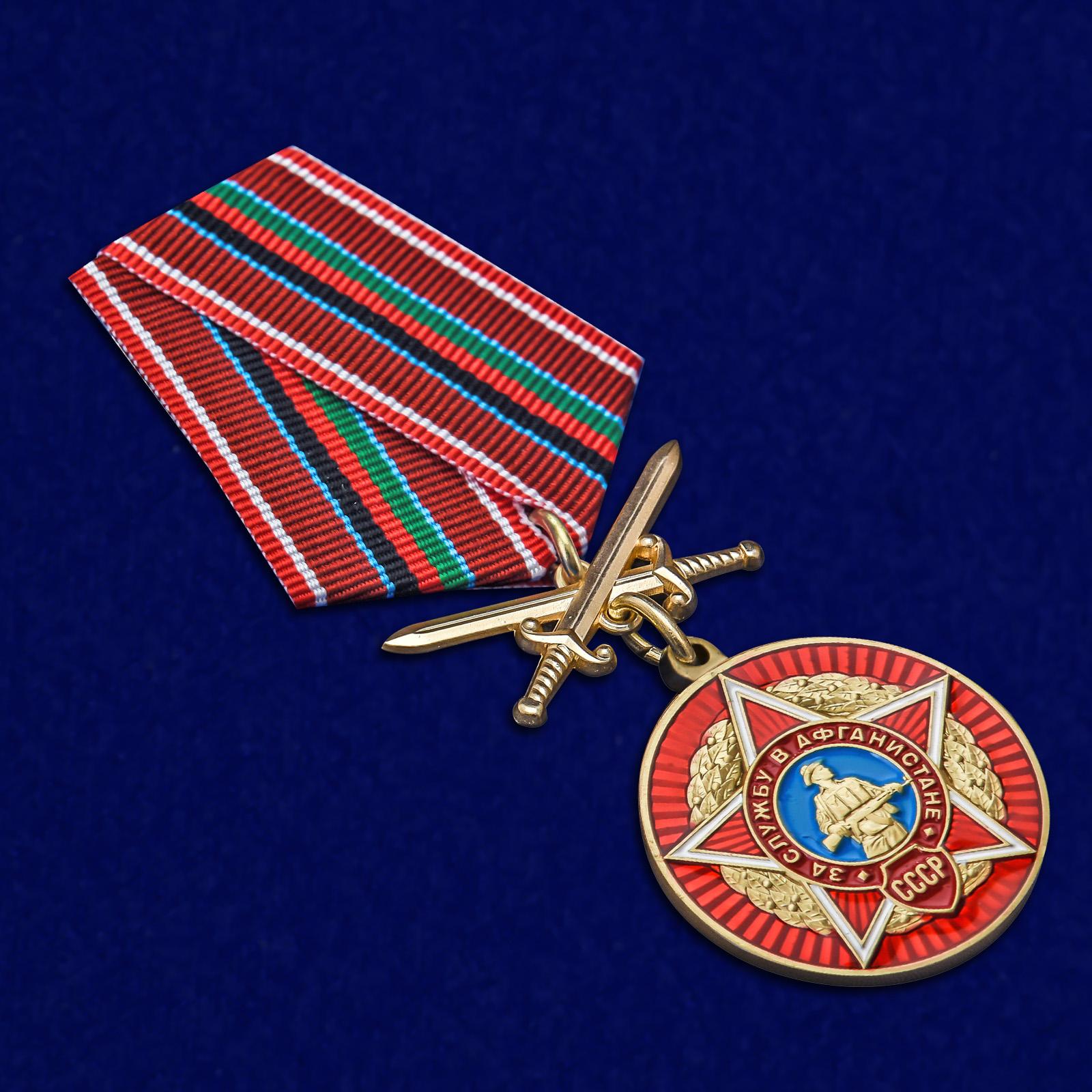 """Купить медаль """"За службу в Афганистане"""""""