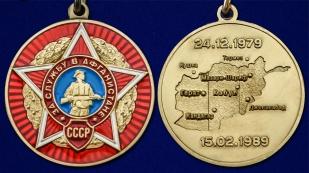 """Медаль """"За службу в Афганистане"""" - аверс и реверс"""