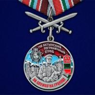 """Медаль """"За службу в Ахтынском пограничном отряде"""""""