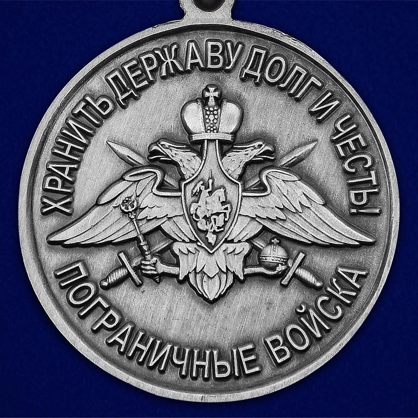 """Медаль """"За службу в Ахтынском пограничном отряде"""" - недорого"""