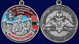 """Медаль """"За службу в Ахтынском пограничном отряде"""" - аверс и реверс"""