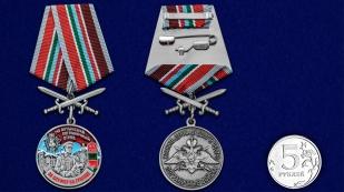 """Медаль """"За службу в Ахтынском пограничном отряде"""" - сравнительный размер"""