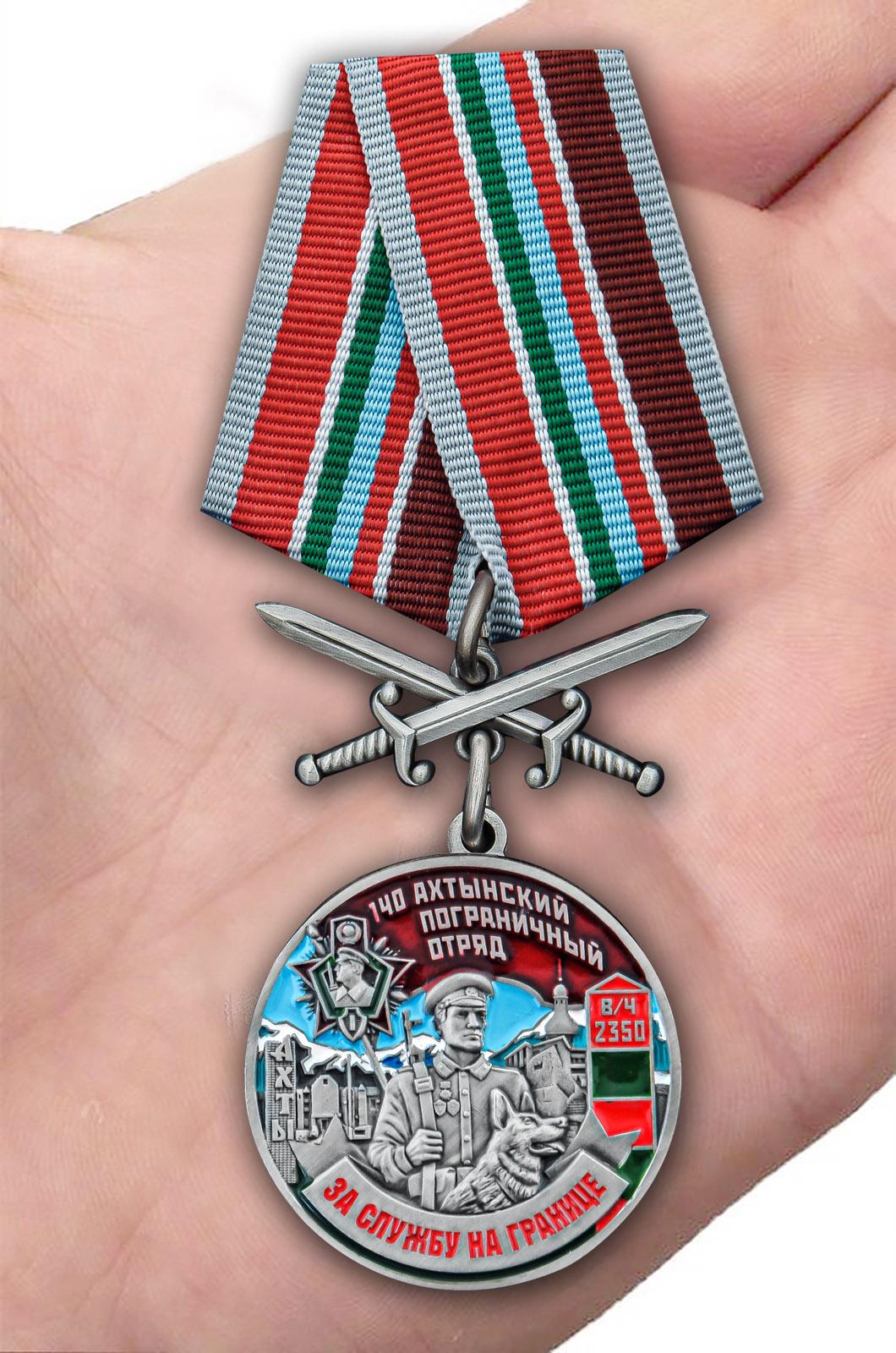 """Заказать медаль """"За службу в Ахтынском пограничном отряде"""""""