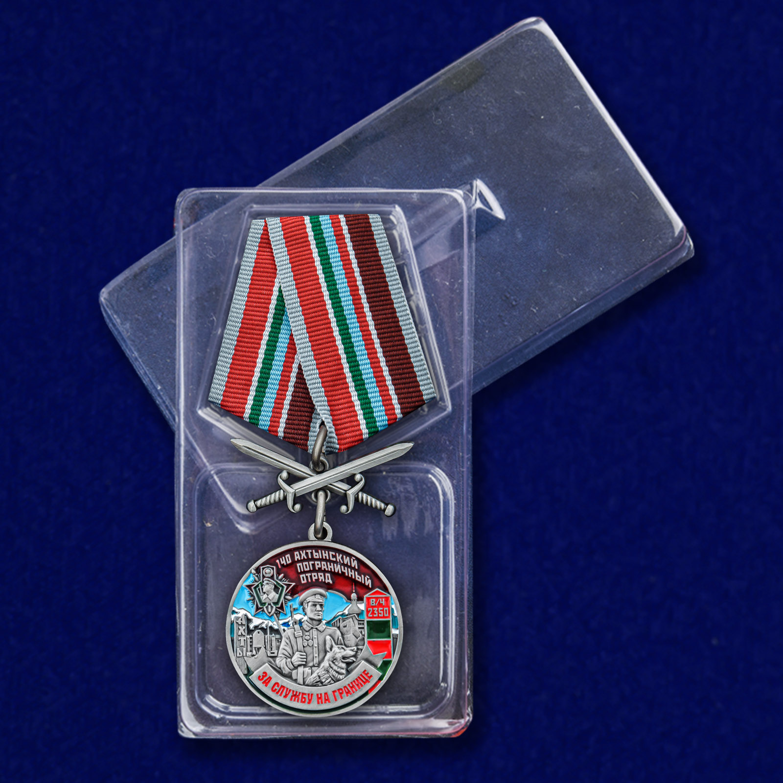 """Медаль """"За службу в Ахтынском пограничном отряде"""" - с доставкой"""