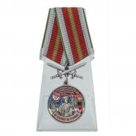 Медаль За службу в Алакурттинском пограничном отряде на подставке