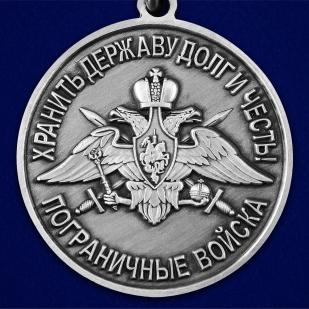 """Медаль """"За службу в Аргунском пограничном отряде"""" - недорого"""