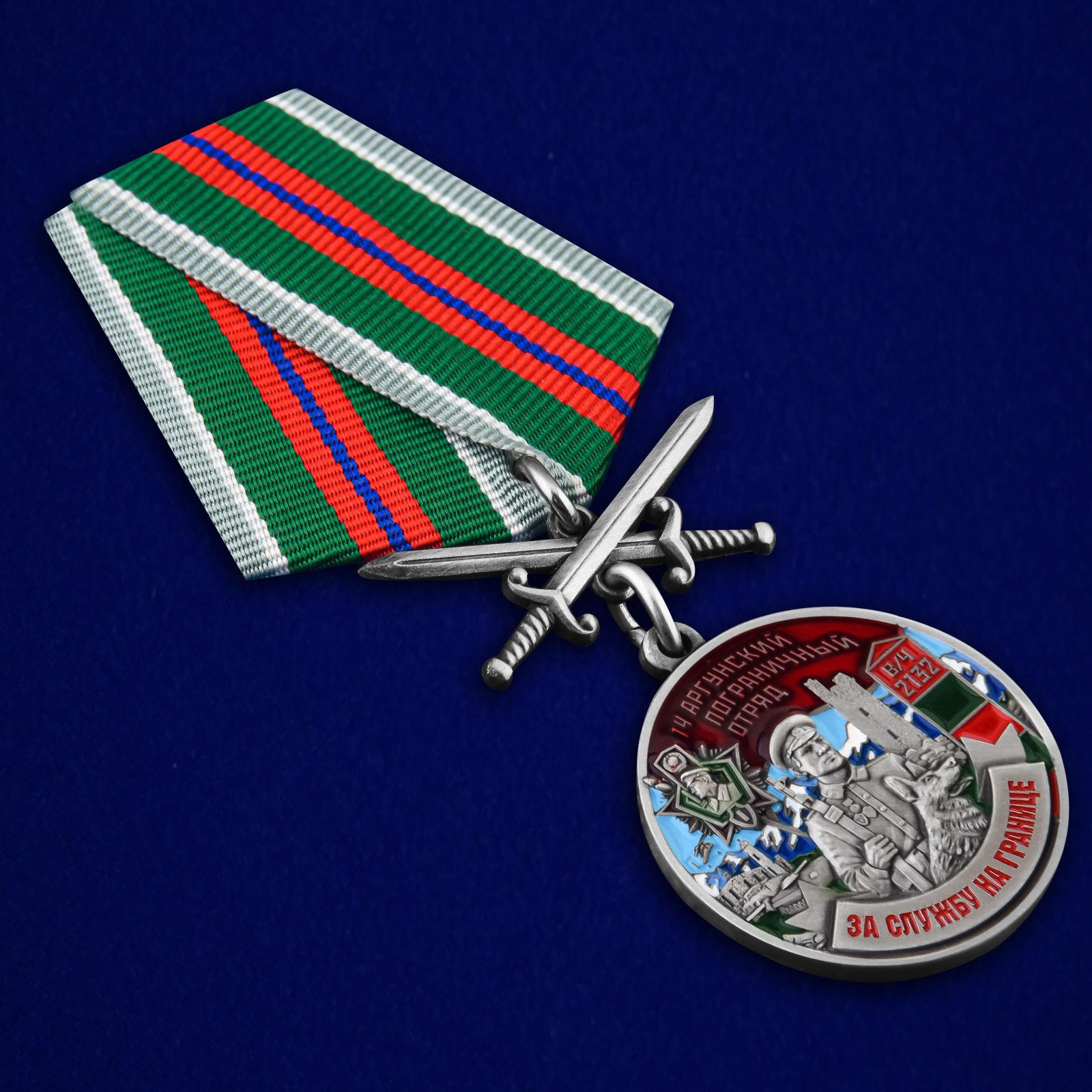 """Купить медаль """"За службу в Аргунском пограничном отряде"""""""