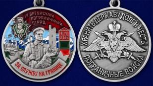"""Медаль """"За службу в Аргунском пограничном отряде"""" - аверс и реверс"""