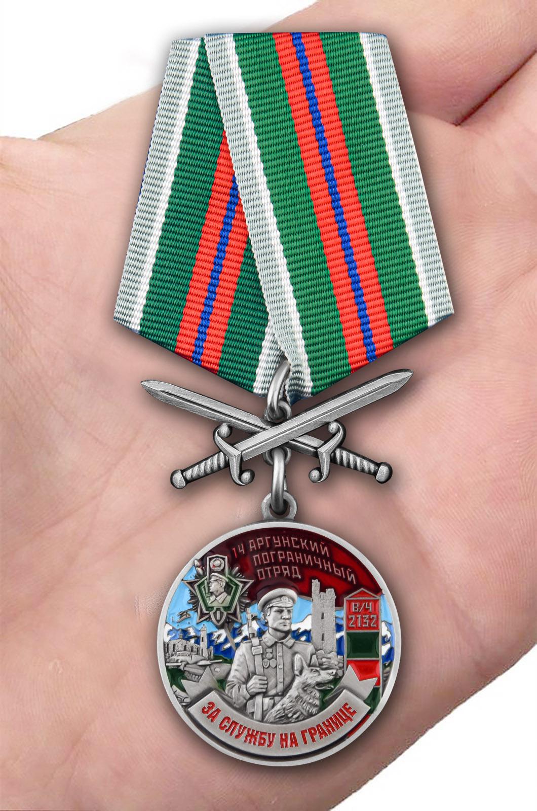 """Заказать медаль """"За службу в Аргунском пограничном отряде"""""""