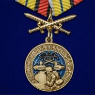 """Медаль """"За службу в артиллерийской разведке"""""""
