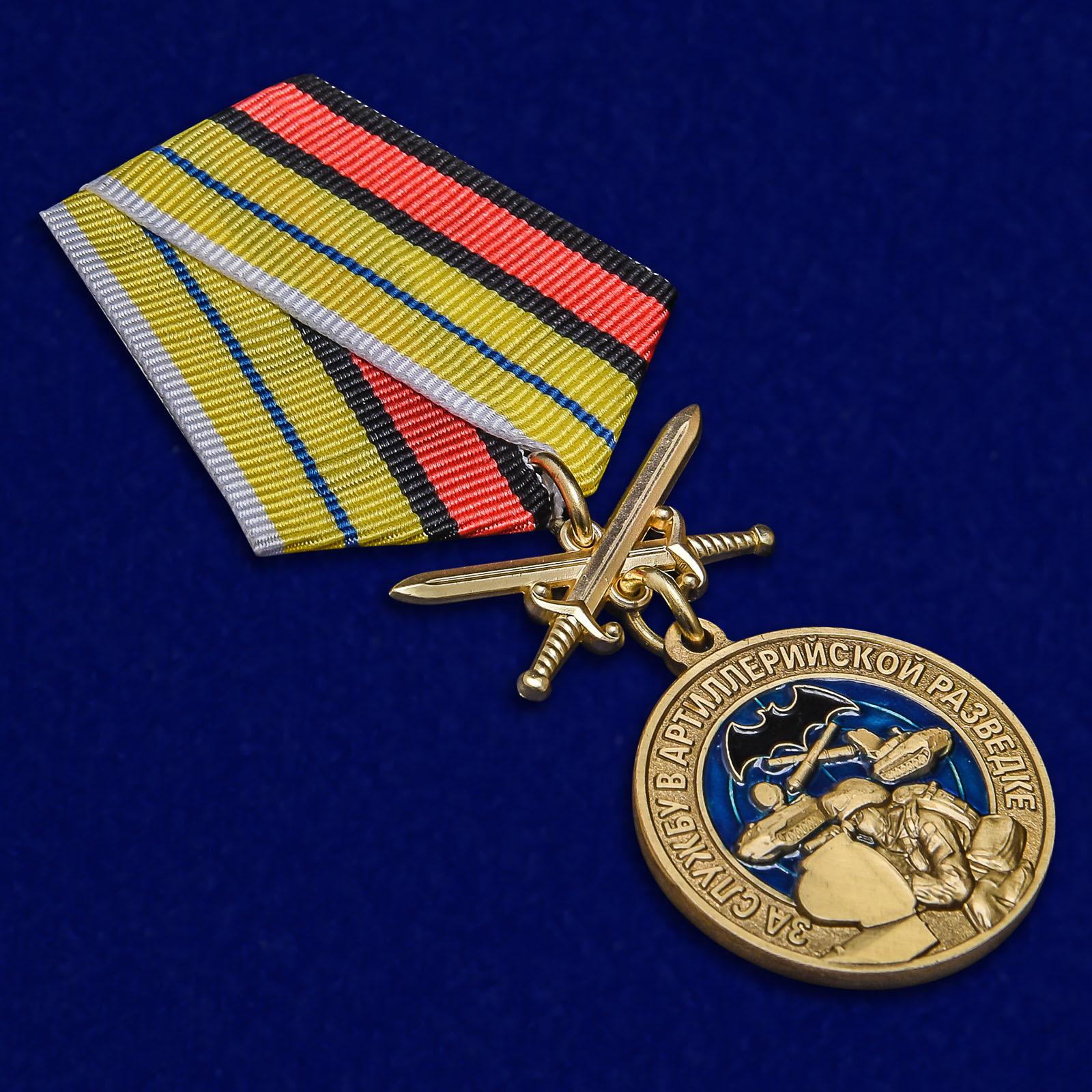 """Купить медаль """"За службу в артиллерийской разведке"""""""