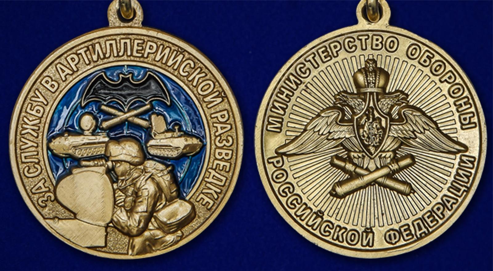 """Медаль """"За службу в артиллерийской разведке"""" - аверс и реверс"""