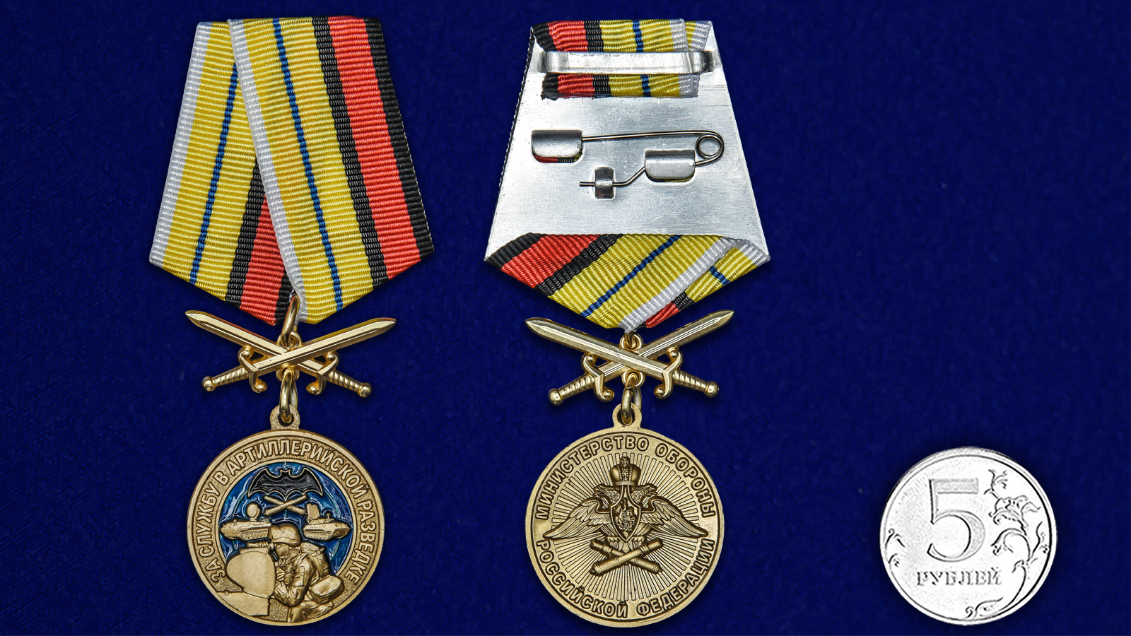 """Медаль """"За службу в артиллерийской разведке"""" - сравнительный размер"""