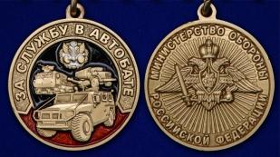 """Медаль """"За службу в Автобате"""" - аверс и реверс"""