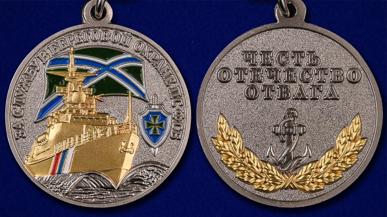 """Медаль """"За службу в береговой охране"""" - аверс и реверс"""