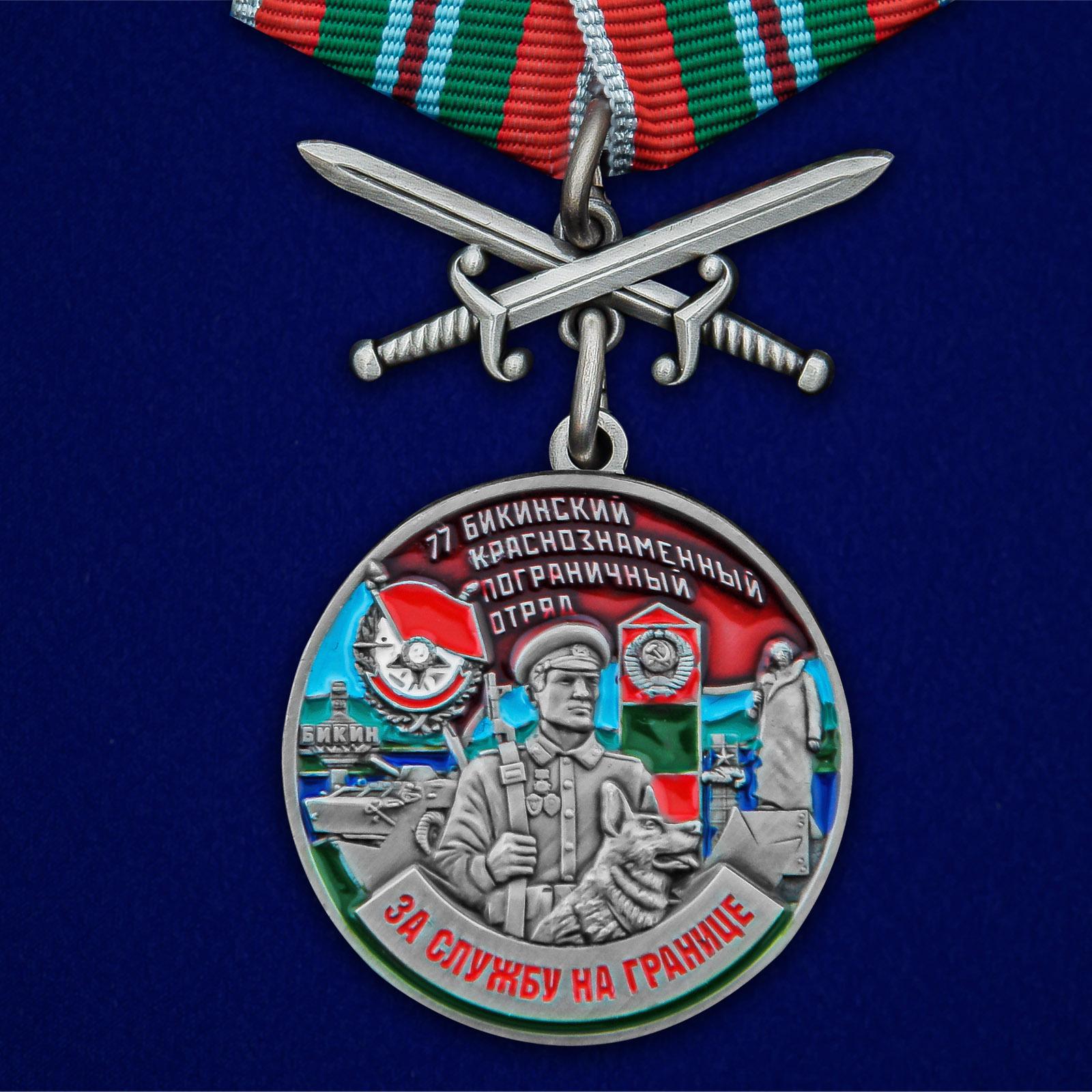 """Медаль """"За службу в Бикинском пограничном отряде"""""""
