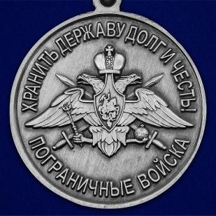 """Медаль """"За службу в Бикинском пограничном отряде"""" - недорого"""