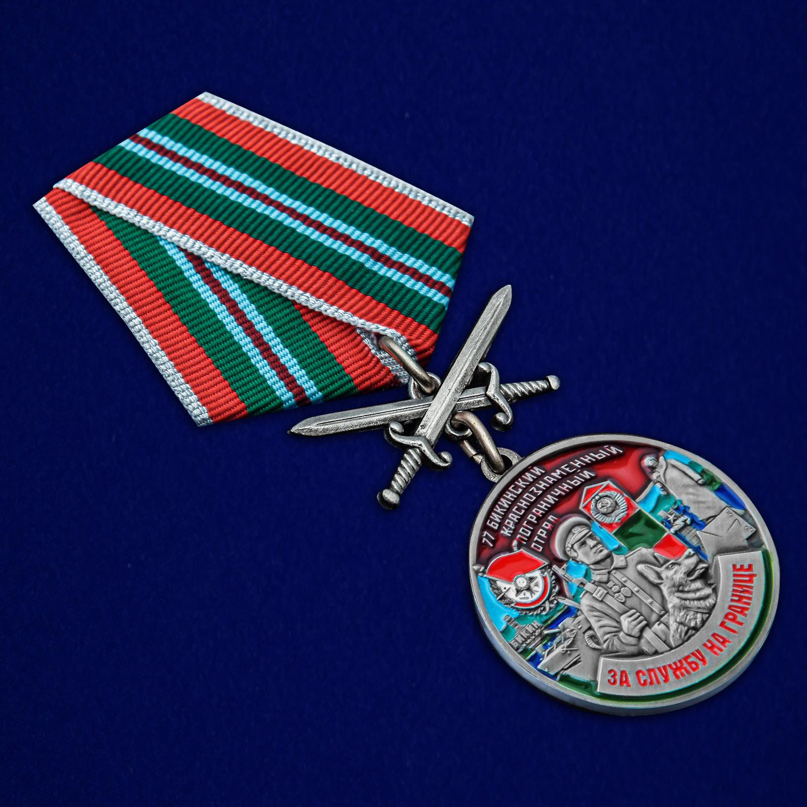 """Купить медаль """"За службу в Бикинском пограничном отряде"""""""