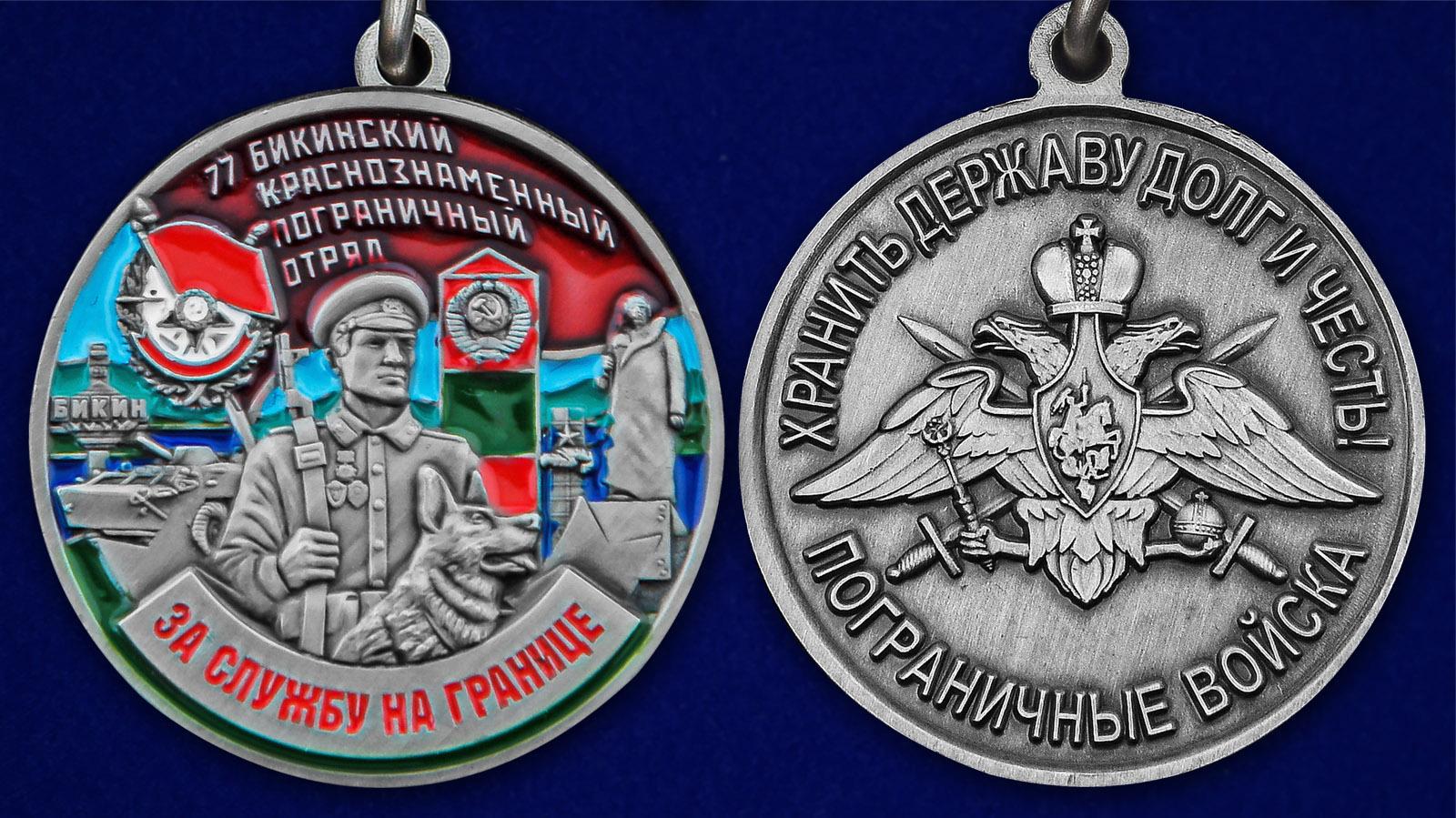"""Медаль """"За службу в Бикинском пограничном отряде"""" - аверс и реверс"""