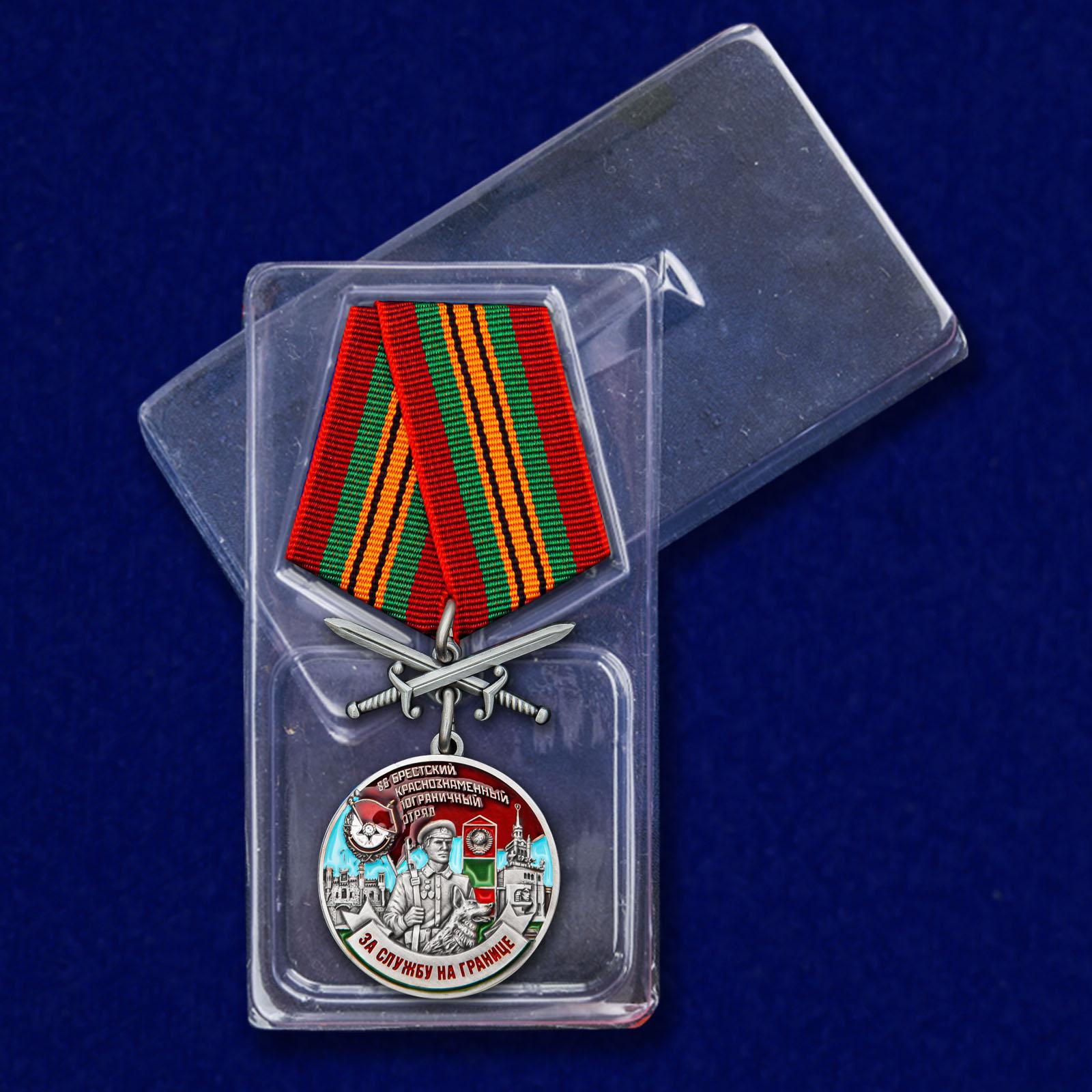"""Медаль """"За службу в Брестском пограничном отряде"""" с доставкой"""